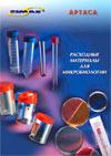 Расходные материалы для микробиологии