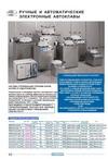общелабораторное и аналитическое оборудование ( бани, термостаты, мешалки, шейкеры, колбонагреватели лабораторное оборудование SELECTA