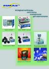 Расходные материалы, аксессуары, оборудование для микробиолога. Каталог SIMAS (HEINZ – HERENZ, KARTELL, NASCO, PBI